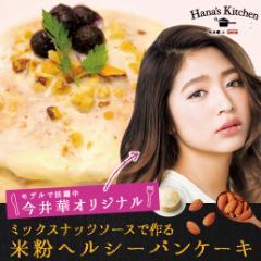 【Hanas Kitchen 今井華プロデュース】自然派食材で作る女子Cafeメニュー♪ はなずきっちん