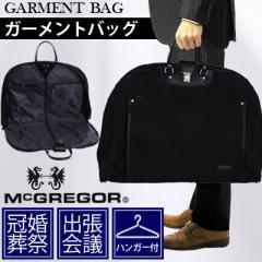 ガーメント バック スーツ入れ スーツハンガー 軽量 タイプ 冠婚葬祭 出張 送料無料