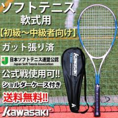 ソフトテニスラケット 軟式 テニスラケット カワサキ KAWASAKI kawasaki  初心者向けラケット