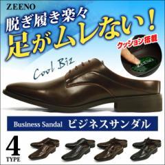 ビジネスシューズ メンズ サンダル 足ムレ防止 スリッポン サボサンダル ビット クールビズ メンズシューズ 紳士靴 Zeeno ジーノ ze1112