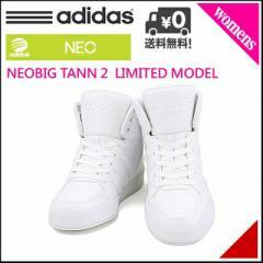 アディダス レディース ハイカット スニーカー 限定モデル ネオビッグタン 2 NEOBIG TANN 2 adidas AW4534 ランニングホワイト/ランニン