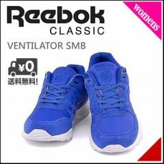 リーボック レディース ランニングシューズ スニーカー 軽量 通気性 クッション性 ベンチレーター SMB VENTILATOR SMB Reebok V68018 ブ