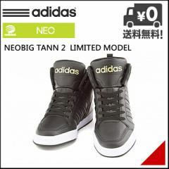 アディダス メンズ ハイカット スニーカー 限定モデル ネオビッグタン 2 NEOBIG TANN 2 adidas AW4533 コアブラック/コアブラック/ランニ