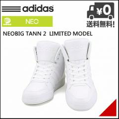 アディダス メンズ ハイカット スニーカー 限定モデル ネオビッグタン 2 NEOBIG TANN 2 adidas AW4534 ランニングホワイト/ランニングホ
