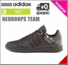 アディダス レディース ローカット スニーカー ネオフープス チーム W SYN NEOHOOPS TEAM W SYN adidas F99477 C/C/C