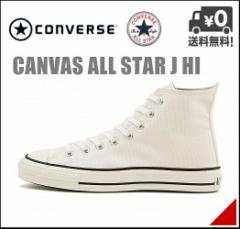コンバース メンズ ハイカット スニーカー キャンバス オールスター J ハイ CANVAS ALL STAR J HI converse 32067960 ホワイト