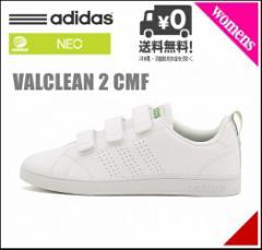 アディダス ローカット スニーカー レディース バルクリーン 2 CMF VALCLEAN 2 CMF adidas AW5210 R/R/グリーン