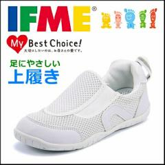 イフミー IFME 上履き 子供靴 スクール キッズ SC-0002 ホワイト【バーゲン】