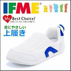 イフミー IFME 上履き 子供靴 スクール キッズ SC-0002 ブルー【バーゲン】