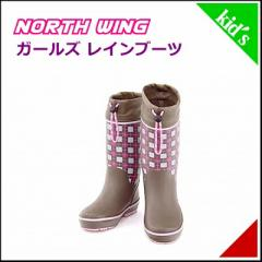 レインブーツ 長靴 女の子 キッズ 子供靴 雨 雪 靴 ノースウィング NORTH WING 511201 ブラウン