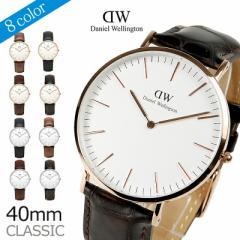 Daniel Wellington ダニエルウェリントン 腕時計 Classic クラシック メンズ 40MM レザーベルト 選べる8カラー