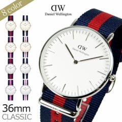 Daniel Wellington ダニエルウェリントン 腕時計 Classic クラシック ユニセックス 36MM NATOタイプナイロンベルト 選べる8カラー