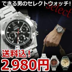 選べるメンズ 腕時計 選べる9種類!! 懐中時計 カジュアルシーンからビジネスシーンまで使えるできる男の必殺ウォッチ! 236131338
