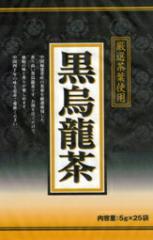 黒烏龍茶 25袋 AYK 黒ウーロン茶 ウーロン茶 茶葉 福建省 指定農家