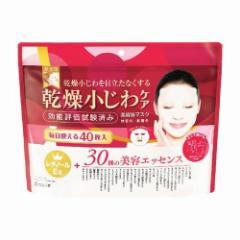 肌美精 リンクルケア美容液マスク 40枚入 クラシエ 美容マスク 美容パック フェイスマスク フェイスパック エイジングケア 乾燥小じわ