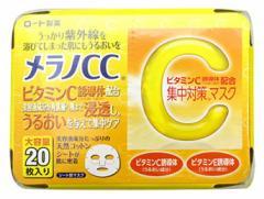 メラノCC 集中対策 マスク 20枚入 ロート製薬 フェイスマスク フェイスパック 美容液マスク ビタミンC誘導体 紫外線を浴びた後