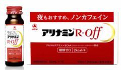 アリナミンR オフ 50mL*10本入 武田薬品 タケダ ノンカフェイン BCAA 栄養ドリンク 滋養強壮 エネルギー産生 肉体疲労時