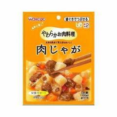 和光堂 介護食/区分2 食事は楽し 肉じゃが 100g 歯ぐきでつぶせる固さ 1人前 介護食品 レトルト 食事は楽しい 牛肉 甘辛 区分2