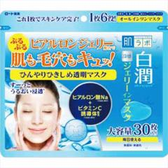 肌研 白潤 冷感ジェリーインマスク 30枚入り