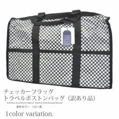 【訳あり】雑貨 鞄 ボストンバッグ トートバッグ チェッカーフラッグ トラベル 旅行 ベルト チャック