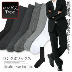 【メ】メンズ 靴下 くつ下 ソックス 男性 無地 ロング丈 仕事 冠婚葬祭 ビジネス 黒 白『F』