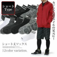 【メ】【ショート丈】メンズ 靴下 くつ下 ソックス 男性 無地 『F』