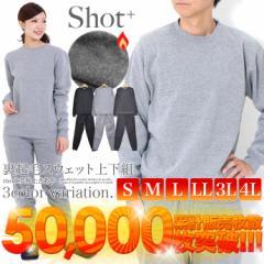 ★累計販売数50,000枚突破★裏起毛スウェット上組 レディース メンズ スウェット 上下 セットアップ スウェットパンツ あったか