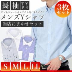 【当店おまかせ3枚組】普段着にもビジネスにも大活躍:おまかせ3枚セットドレスシャツ福袋