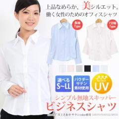 【メ】UVケアスキッパー無地長袖・7分袖OLシャツブラウス ビジネス リクルート