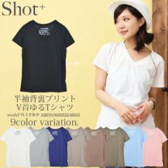 【メ】レディース 半袖背裏プリントV首ゆるTシャツ 無地 スライスネック インナー