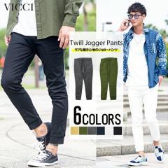 VICCI ビッチ ツイル ジョガーパンツ 全6色 BITTER系 ビター系 trend_d 春 夏 新作 P0