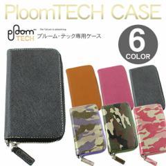 プルームテック ケース ploomtechケース 全6色 ストラップ付き 収納ケース カバー 電子タバコ たばこ 減煙