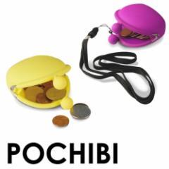 POCHIBI(ポチビ)シリコン製ガマ口財布