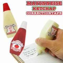 CORRECTION TAPE MAYONNEISE / KETCHAP コレクションテープ マヨネーズ / ケチャップ 修正テープ【メール便OK】