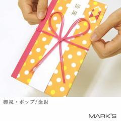 マークス 御祝・ポップ/金封 祝儀袋【メール便OK】腕時計とおもしろ雑貨のシンシア