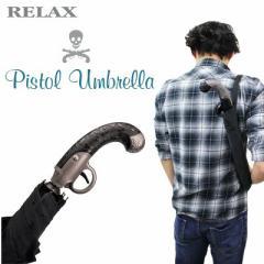 ピストル傘 ピストル・アンブレラ★おもしろ雑貨/おもしろグッズ・ギフト pistol umbrella