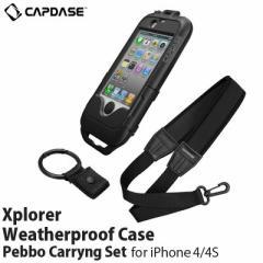 【CAPDASE】PWIH4S-PC01簡易防水 iPhoneケース ネックストラップ付キャリングセット Xplorer Weatherproof Case Pebbo Carryng Set