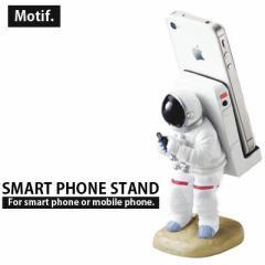 【motif.】 iPhoneスタンド スマホスタンド 宇宙飛行士 アーミー 二宮金次郎★おもしろグッズ腕時計とおもしろ雑貨のシンシア