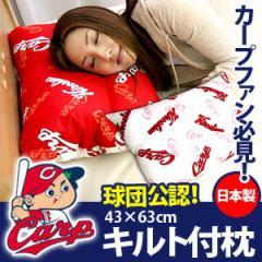 広島東洋カープ カープ グッズ キルト付枕 43×63cm 【日本製 枕 まくら ピロー 枕】