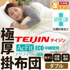 【日本製】無地 掛け布団 ダブルサイズ防ダニ 抗菌 防臭 吸汗 速乾加工 テイジンアクフィット中綿使用