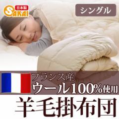 【日本製】フランス ウール100% 羊毛掛け布団  シングルサイズ