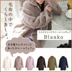 マイクロミンクファー・ルームウェアー【Blanko/ブランコ】 (フリーサイズ)【受注発注】