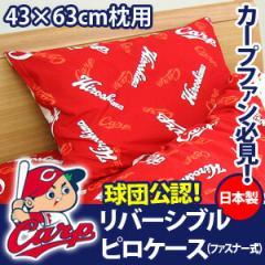 [広島東洋カープ] カープ グッズリバーシブル カバーリング ピロケース(ファスナー式)43×63cm枕用【a_b】 【OS】