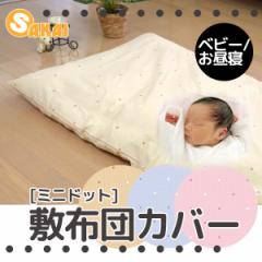 [ミニドット柄] 敷布団カバー ベビーサイズ/お昼寝布団サイズ