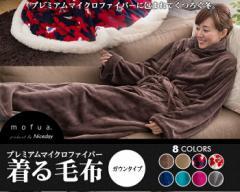 mofua プレミアムマイクロファイバー着る毛布(ガウンタイプ)フリーサイズ【受注発注】(着丈約150cm)【受注発注】