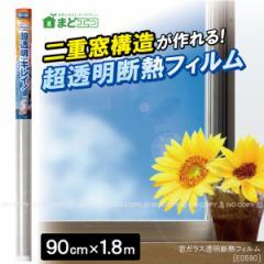 窓ガラス透明断熱フィルム[E0590] 超透明フィルム[NT]