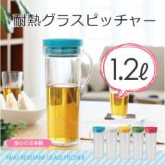 水差し ピッチャー / 耐熱グラスピッチャー 1.2L[TP]