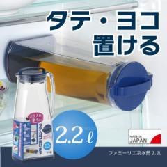 ファミーリエ冷水筒 2.2L[RC-2210][OSK]