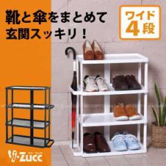 玄関収納 靴 傘 /i-Zucc シューズラックワイド 4段[FDG]