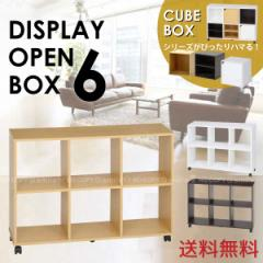シェルフ 木製 /ディスプレイオープンボックス 6...